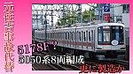 /train-fan.com/wp-content/uploads/2019/07/S__24739848-800x450.jpg
