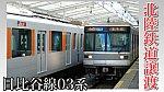 /train-fan.com/wp-content/uploads/2019/07/S__24764420-800x450.jpg