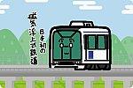 愛知高速交通(リニモ) 100形