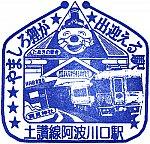 JR阿波川口駅のスタンプ。
