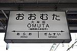 大牟田駅名標JR九州