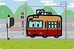 京阪電鉄 600形(3代目)
