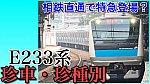/train-fan.com/wp-content/uploads/2019/07/S__24813623-800x450.jpg