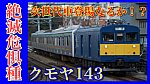 /train-fan.com/wp-content/uploads/2019/06/CFDBB290-383A-46E2-AE6D-E9401EA06E41-320x180.jpeg