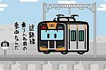 阪神電鉄 1000系