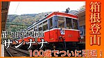 /train-fan.com/wp-content/uploads/2019/07/S__24838146-800x450.jpg
