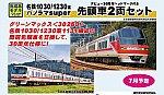 /yimg.orientalexpress.jp/wp-content/uploads/2019/03/10440_1.jpg
