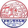 予讃線ドキンちゃん列車のスタンプ。