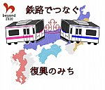 復興企画ロゴ.JPG