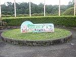 nk-misakikoen-1.jpg