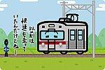 弘南鉄道 7000系 大鰐線