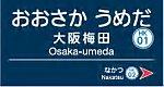 hankyu_osaka_umeda_stn