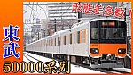 /train-fan.com/wp-content/uploads/2019/08/S__25059330-800x450.jpg