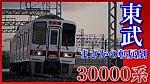 /train-fan.com/wp-content/uploads/2019/07/S__24911875-320x180.jpg