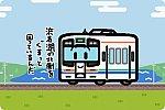 天竜浜名湖鉄道 TH2000形