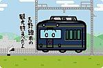 近鉄 16200系「青の交響曲」