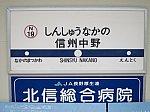 shinshunakano-013