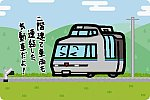 JR北海道 キハ183系5100番台「クリスタルエクスプレス トマム&サホロ」