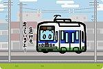 福井鉄道 800形