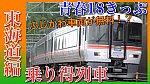 /train-fan.com/wp-content/uploads/2019/08/S__25305090-800x450.jpg