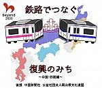 復興企画ロゴ【中国四国】.jpg