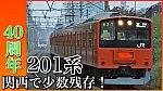 /train-fan.com/wp-content/uploads/2019/08/S__25444354-800x450.jpg