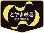 /i2.wp.com/nihonkai.exp.jp/hm/wp-content/uploads/2019/08/toyama-emaki-300x226.jpg?resize=300%2C226