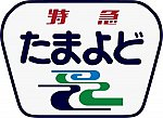 /i2.wp.com/nihonkai.exp.jp/hm/wp-content/uploads/2019/08/tamayodo-tobu.jpg?resize=300%2C220