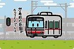 名古屋鉄道 4000系