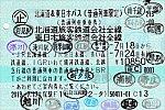 20190718_北海道&東日本パス_R