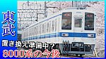 /train-fan.com/wp-content/uploads/2019/08/S__25477122-800x450.jpg