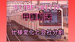 /train-fan.com/wp-content/uploads/2019/08/S__25485316-800x450.jpg