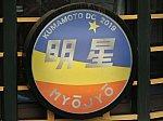/stat.ameba.jp/user_images/20190827/01/fuiba-railway/92/71/j/o1024076814553173076.jpg