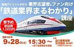 /railroad-consulting.com/wp-content/uploads/2019/08/seminar20190928.png