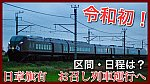 /train-fan.com/wp-content/uploads/2019/08/S__25534469-800x450.jpg