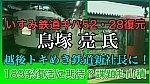 /train-fan.com/wp-content/uploads/2019/08/S__25542659-800x450.jpg