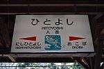 人吉駅名標201803
