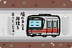 京都市交通局 50系 東西線