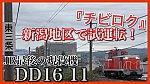 /train-fan.com/wp-content/uploads/2019/09/45AFD1D3-90E9-41CB-B3F2-09F819E5010D-800x450.jpeg