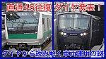 /train-fan.com/wp-content/uploads/2019/09/S__25640963-800x450.jpg
