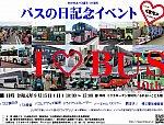バスまつり2019-1