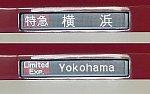 京浜急行電鉄 特急 横浜行き2 1000形