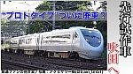 /train-fan.com/wp-content/uploads/2019/09/S__25763843-800x450.jpg