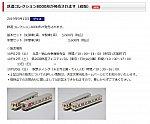 /yimg.orientalexpress.jp/wp-content/uploads/2019/08/kitakyu20190913.jpg
