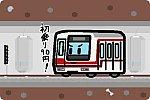 北大阪急行電鉄 8000形