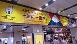 1090-0 ラグビーワールドカップ2019 新宿駅PR.jpg