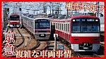 /train-fan.com/wp-content/uploads/2019/09/S__25812994-800x450.jpg