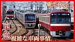 /train-fan.com/wp-content/uploads/2019/09/S__25812994-320x180.jpg