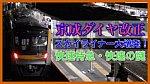 /train-fan.com/wp-content/uploads/2019/09/S__25870339-320x180.jpg