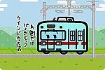 西日本鉄道 5000形